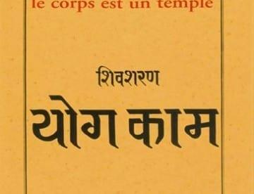 Yoga, Kâma le corps est un temple